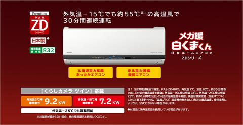 日立 メガ暖エアコン14畳 RAS-ZD40F2