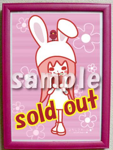 2009展示品 よろしこガール☆「うさぎの帽子スタイル」A4