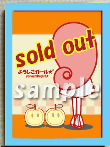 2009展示品 よろしこガール☆「よろしこガール☆バックスタイル(リンゴ★&りんご☆と出会い編)」A4