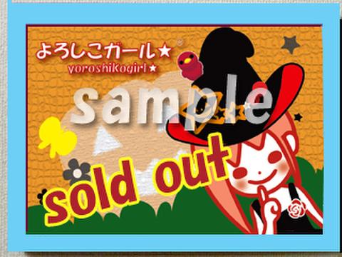 2009展示品 よろしこガール☆「よろしこガール☆魔女っ子スタイル☆こににちはっ!♪」A4