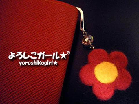よろしこの花ブックマーク 赤 (栞・金具銀)羊毛