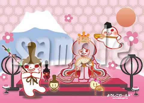 よろしこひな祭りと富士山
