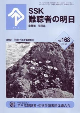 No.168 2015年7月号