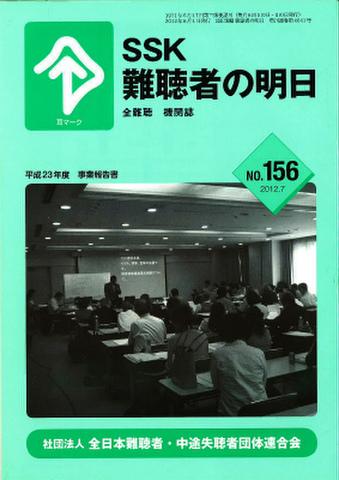 No.156 2012年7月号