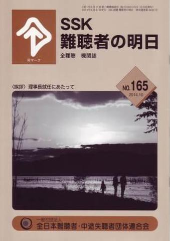 No.165 2014年10月号