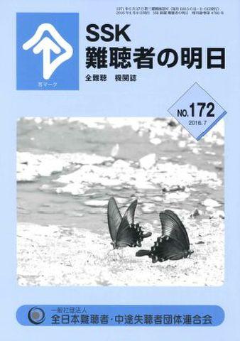 No.172 2016年7月号