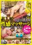 素人娘 マイクロビキニで性感マッサージ Vol.1