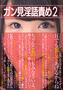 ガン見淫語責め Vol.2