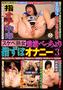 スケベ熟女愛液べっちょり指ずぼオナニー Vol.3