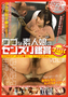 ウブな素人娘のセンズリ鑑賞 Vol.6