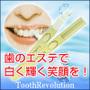 ※驚く程真っ白。歯のエステ※トゥースレボリューション