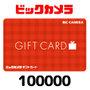 ビックカメラギフトカード(100000円)