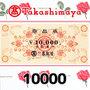 [初春応援]高島屋商品券(10000円)