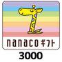 nanacoギフトカード(3000円)