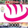 温泉ギフト(3,000円)