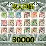 収入印紙(30000円)