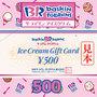 サーティワンギフト券(500円)