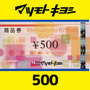 マツモトキヨシ商品券(500円)