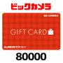ビックカメラギフトカード(80000円)