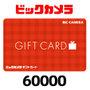 ビックカメラギフトカード(60000円)