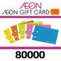 イオンギフトカード(80000円)