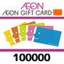 イオンギフトカード(100000円)
