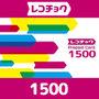 レコチョクプリペイドカード(1500円)
