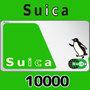 Suica(10000円)