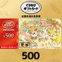 ぐるなびギフトカード(500円)