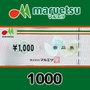 マルエツ商品券(1000円)