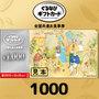 ぐるなびギフトカード(1000円)