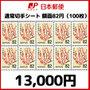 通常切手シート 額面82円(100面)