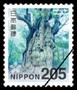 205円普通切手