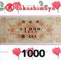 高島屋商品券(1000円)