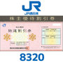 JR西日本 株主優待割引券(1枚8320円)