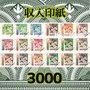 収入印紙(3000円)