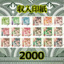 収入印紙(2000円)