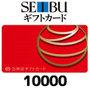 西武百貨店ギフトカード(10000円)