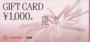 日専連ギフトカード(1,000円券)