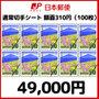 通常切手シート 額面310円(100面)
