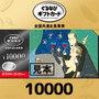 ぐるなびギフトカード(10000円)
