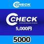 C-CHECK(5000円)