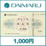 大丸商品券(1,000円)