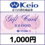 京王百貨店商品券(1,000円)