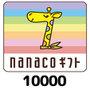 nanacoギフトカード(10000円)