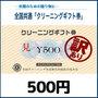 [訳あり]クリーニングギフト券(500円)