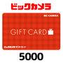 ビックカメラギフトカード(5000円)