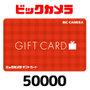 ビックカメラギフトカード(50000円)