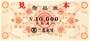 高島屋商品券(10,000円)